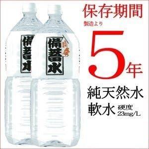 備蓄水 5年保存水 2L×6本 超軟水23mg/L(1ケース) フード ドリンク スイーツ 水 ミネラ [並行輸入品]
