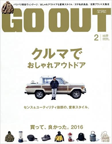 GO OUT (ゴーアウト) 2017年02月号