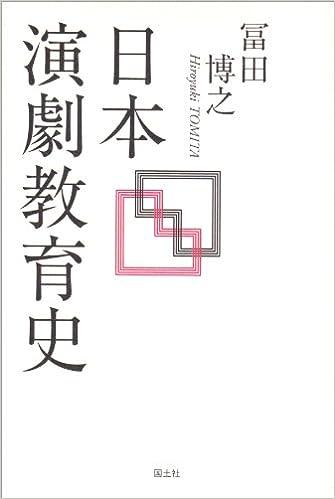 日本演劇教育史   冨田 博之  本...