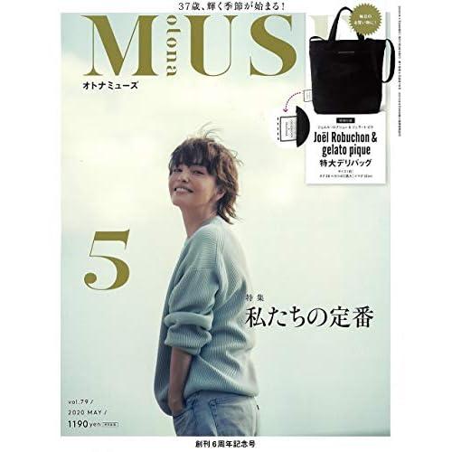 otona MUSE 2020年5月号 画像