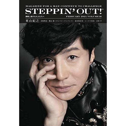 STEPPIN' OUT!2021年 2月号 表紙画像