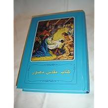 Arabic Language Children's Bible / Borislav Arapovic and Vera Mattelmaki / 520 Full Color Pages in Arabic