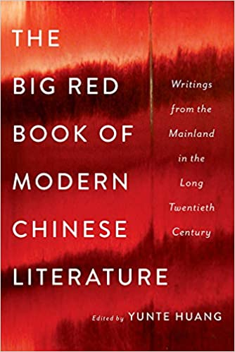 Amazon com: The Big Red Book of Modern Chinese Literature