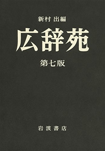 付録付)広辞苑 第七版(普通版)