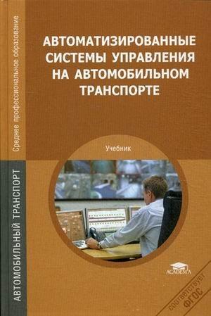 Download Avtomatizirovannye sistemy upravleniya na avtomobilnom transporte: Uchebnik. 3-e izd., ster. Pod red. Nikolaev A.B. ebook