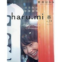harumi 最新号 サムネイル