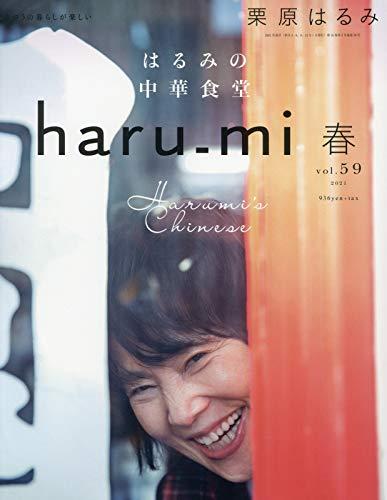 harumi 最新号 表紙画像