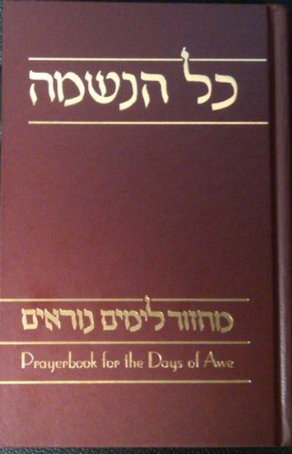 Kol Haneshamah: Prayerbook for the Days of Awe (Mahzor LeYamim Nora'im) (Reconstructionist) (English and Hebrew Edition)