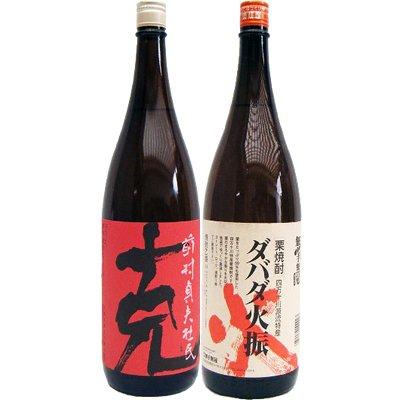 焼酎セット ダバダ火振 1800ml 栗 と 克 芋 1800ml 東酒造 2本セット B0756R249P