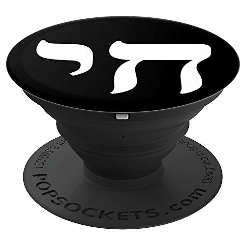 Chai Jewish Israel Hebrew Life Symbol  PopSockets Grip and Stand for Phones and Tablets