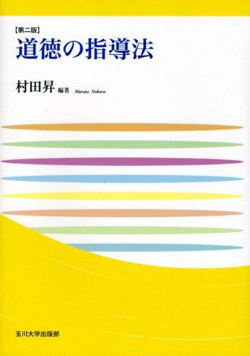 道徳の指導法 (玉川大学教職専門シリーズ)
