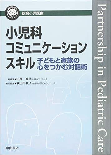小児科コミュニケーションスキル (総合小児医療カンパニア)画像