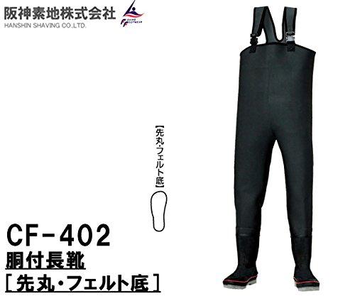 阪神素地(ハンシンキジ) CF402 胴付長靴 (先丸フェルト底)ウェーダー 28cm ブラック B01JUFK348