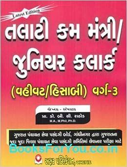 Buy Talati Cum Mantri Gram Panchayat Mantri Tatha Junior Clerk