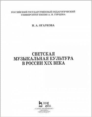 Svetskaya muzykalnaya kultura v Rossii XIX veka. Uchebno-metodicheskoe posobie