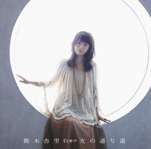 Amazon.co.jp: 熊木杏里 : 光の...