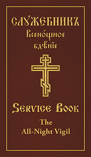 The All-Night Vigil: Clergy Service Book: Slavonic-English Parallel - Trinity Orthodox Holy