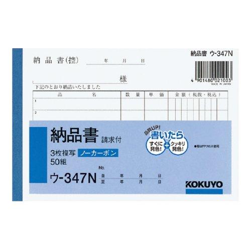 [해외]코크 NC 중복 장부 감압 3 장의 송장 (인보이스) A6 가로 형식 6 행 50 쌍 우-347N10 세트 / Kokuyo NC copy Book no carbon 3-piece delivery letter (with request) A6 horizontal 6 Lines 50 pairs W-347n10 sets