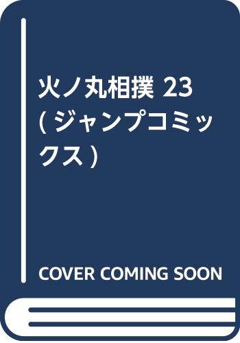 火ノ丸相撲(23) / 川田の商品画像