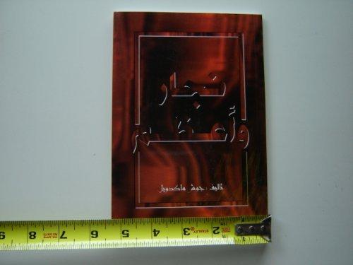 More Than a Carpenter by Josh McDowell / Arabic Language Edition