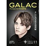 GALAC 2021年 11月号