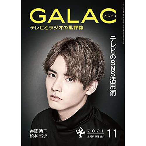 GALAC 2021年 11月号 表紙画像