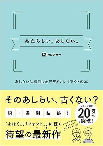 Book's Cover of あたらしい、あしらい。 あしらいに着目したデザインレイアウトの本 (日本語) 単行本 – 2020/8/31