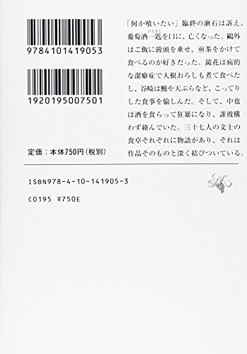 Literati Akujiki (Mass Market Paperback) (2000) ISBN: 4101419051 [Japanese Import]