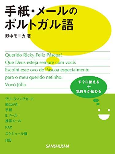 手紙・メールのポルトガル語