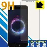 表面硬度9Hフィルムにブルーライトカットもプラス 9H高硬度[ブルーライトカット]保護フィルム jetfon (ジェットフォン) G1701 日本製