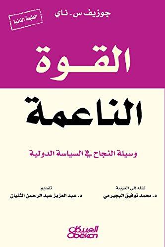 القوة الناعمة: وسيلة النجاح في السياسة الدولية (Arabic Edition)