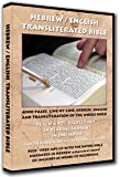 The Hebrew / English Transliterated Bible CD-ROM (Best Seller 2009)