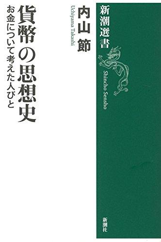 貨幣の思想史―お金について考えた人びと (新潮選書)
