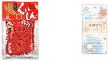[2点セット] 飛騨山味屋 くいしんぼう【小】 (160g)・(飛騨限定)さるぼぼ コラーゲンボディタオル【白】(綿100%)