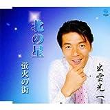 Kita No Hoshi by Izumo, Koichi (2008-11-12)