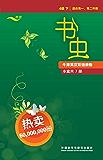 书虫·牛津英汉双语读物(第4级下)(套装共7本) (English Edition)