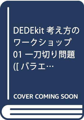 DEDEkit考え方のワークショップ 01 一刀切り問題 ([バラエティ])