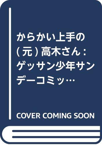 からかい上手の(元)高木さん 1 (ゲッサン少年サンデーコミックス)