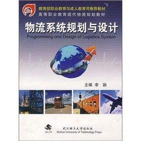 vocational education planning materials logistics: logistics system planning and design