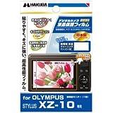 ハクバ デジタルカメラ用液晶保護フィルム DGF-OXZ10 オリンパス STYLUS XZ-10専用