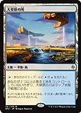 マジック・ザ・ギャザリング 大草原の川(レア) / 戦乱のゼンディカー 日本語版 シングルカード BFZ-241-R