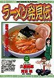 ラーメン発見伝 2: 塩の秘密 (ビッグコミックス)