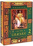 On a visit to the fairy tale. Vol. 2 (Maria the Wonderful Weaver. Sitting on the Golden Porch. The Little Mermaid. The Princess and the Pea. Bells of Autumn) (RUSCICO) (5 DVD) by Rycarev Boris