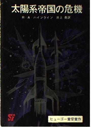 太陽系帝国の危機 (創元推理文庫 618-1)