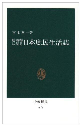 絵巻物に見る日本庶民生活誌 (中公新書 (605))