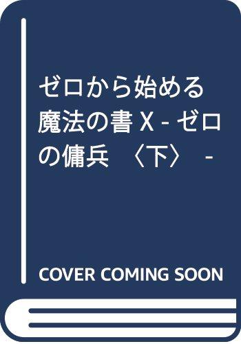 ゼロから始める魔法の書X -ゼロの傭兵〈下〉- (電撃文庫)