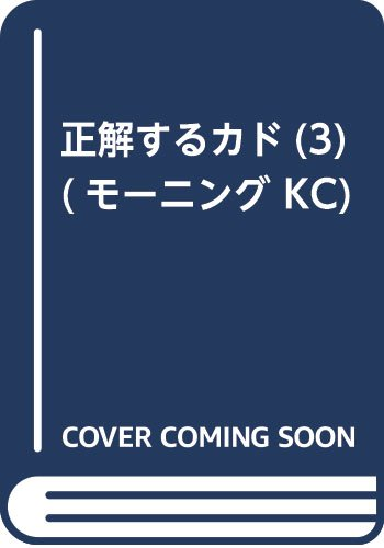 正解するカド(3) (モーニング KC)