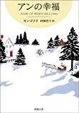 アンの幸福―赤毛のアン・シリーズ5―(新潮文庫)