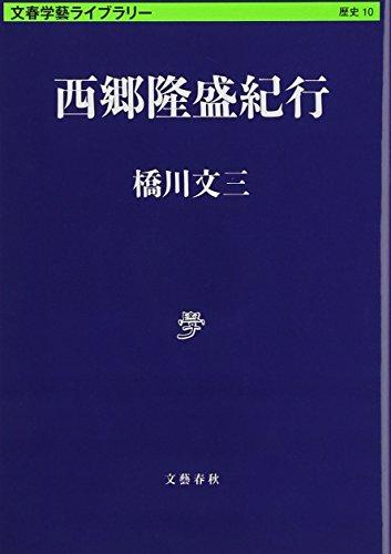 西郷隆盛紀行 (文春学藝ライブラリー)
