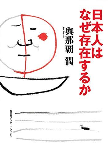 日本人はなぜ存在するか (知のトレッキング叢書)